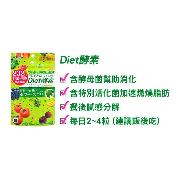 ISDG Diet酵素 120粒裝 另售 爽快夜間夜遲酵素 朝日膠原 三得利