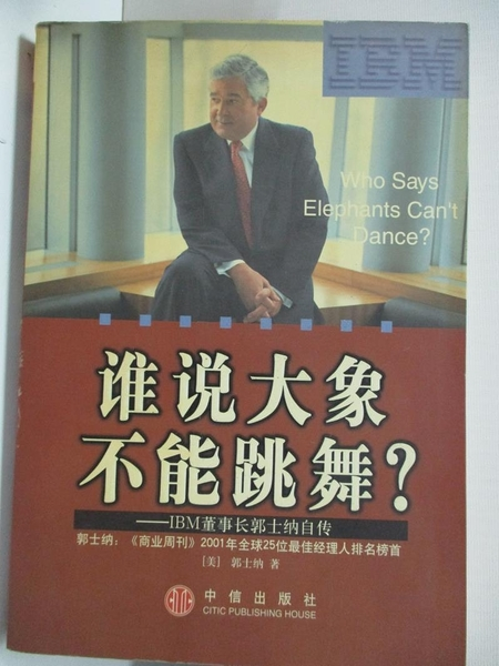 【書寶二手書T6/財經企管_BZB】Who Says Elephants Cant Dance_GUO SHI NA