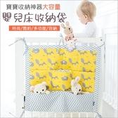 嬰兒床置物袋-荷蘭Muslintree寶寶物品收納袋-奶瓶尿布掛袋-321寶貝屋