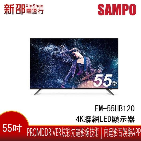 *新家電錧*【SAMPO聲寶EM-55HB120】55型4K聯網LED顯示器