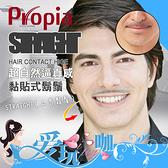 ● STRAIGHT 上唇鬍子 ● 日本 PROPIA 超自然逼真感 黏貼式鬍鬚 Hair Contact HIGE 日本製造
