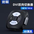 切換器優聯dvi切換器2進1出雙向分配器一分二4k高清視頻監控電腦分頻器 快速出貨