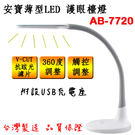 anbao 安寶抗眩光薄型LED檯燈 AB-7720 **免運費**