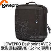 LOWEPRO 羅普 Dashpoint AVC 2 飛影運動攝影包 黑色 (24期0利率 免運 立福公司貨) GoPro 專用包