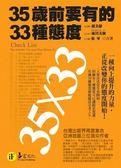 (二手書)35歲前要有的33種態度(典藏文庫版)