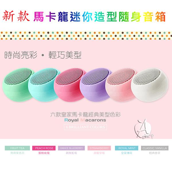 送禮【A Shop】 皇家馬卡龍迷你造型隨身音箱 共6色 For iPod/shuffle/iPhone6S/iPad Pro