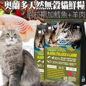 【zoo寵物商城】Allando奧蘭多》天然無穀貓鮮糧阿拉斯加鱈魚+羊肉1.2kg(2.64磅)/包