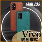 純色皮紋|Vivo Y72 5G V21 Y20 Y20s Y17 Y12 Y15 Y50 X50 X60 S1 手機殼 防摔保護套 掛繩孔 男生 個性 時尚