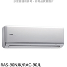 【南紡購物中心】日立【RAS-90NJK/RAC-90JL】變頻分離式冷氣14坪