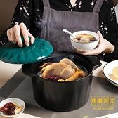 砂鍋瓦罐煲湯燃氣大容量耐高溫燃氣陶瓷鍋帶蓋養生煲【輕奢時代】