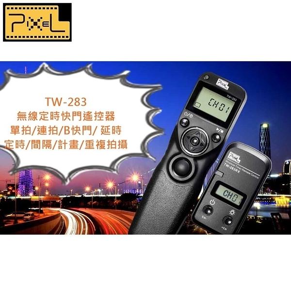 又敗家@PIXEL品色NIKON無線定時MC-30快門線遙控器TW-283/DC0適D6 D5 D4 D3s D2 D1 D850 D810A D800e D700 D300s