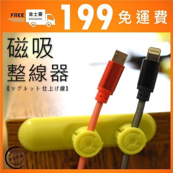 【金士曼】充電線 傳輸線 收納器 磁吸收納 整理 線材 繞線器 卷線器 集線器 整線器 傳輸線 保護