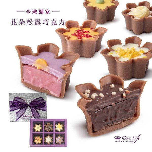 【超優惠】Diva Life 花朵松露巧克力六入(經典禮盒)