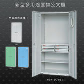 【辦公收納專區】大富 HDF-SC-011 新型多用途公文櫃 組合櫃 置物櫃 多功能收納櫃 辦公櫃 公司