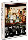世界烈酒入門:全面認識蒸餾酒產地、原料、生產方式、暢銷品牌,調酒配方,行家工藝精