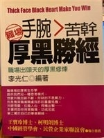 二手書博民逛書店 《手腕苦幹:厚黑勝經》 R2Y ISBN:9861277854│李光仁