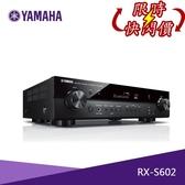 【限時特賣】山葉 YAMAHA RX-S602 環擴擴大機 5.1 聲道 公司貨