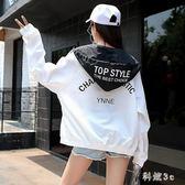 防曬衣女2018新款韓版外衣bf中學生寬鬆百搭外套社會防曬衫潮 js4282『科炫3C』