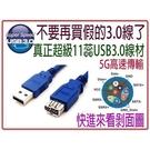 i-wiz USB 3.0 A公-A母高...