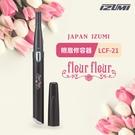 【日本 IZUMI】眼眉修容器LCF-21