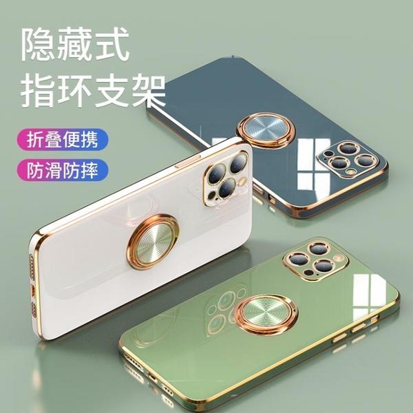 蘋果12手機殼iphone12帶指環支架12promax新款液態硅膠12mini 晴天時尚