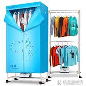 乾衣機家用小型雙層烘衣機靜音衣櫃暖風烘乾機衣服速乾衣寶寶 220vNMS快意購物網