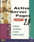 二手書博民逛書店《ACTIVE SERVER PAGES 2.0網頁設計手冊》