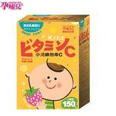 孕哺兒-小兒維他命C+乳鐵口嚼錠(150粒/罐)
