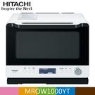 【南紡購物中心】HITACHI 日立 過熱水蒸氣烘烤微波爐 MROW1000YT