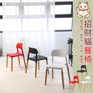 【班尼斯國際名床】【招財貓堆疊餐椅】 實用餐椅/咖啡椅/辦公椅/電腦椅