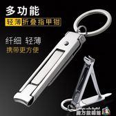 指甲刀德國單個便攜創意小號日本鑰匙扣指甲剪摺疊超薄指甲鉗攜帶 魔方數碼館