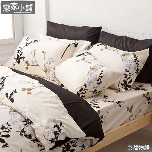 床包 / 雙人-【京都物語】含兩件枕套,100%精梳棉  戀家小舖台灣製AAS201