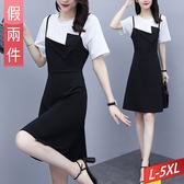 假兩件吊帶拼接洋裝 L~5XL【473950W】【現+預】-流行前線-
