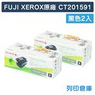 原廠碳粉匣 FUJI XEROX 2黑組合包 CT201591 (2K)/ CP205 /適用 富士全錄 CM205b/CM205f/CM215b/CM215fw/CP105b/CP215w