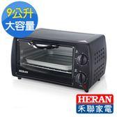 HERAN 禾聯 9公升 機械式電烤箱 HEO-09K1