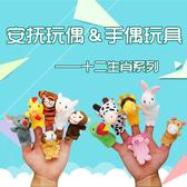 寶寶益智手偶玩具娃娃 兒童十二生肖毛絨動物手套 嬰兒手指玩偶套   color shop