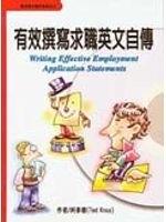 二手書博民逛書店 《有效撰寫求職英文自傳》 R2Y ISBN:9578184956│柯泰德(TedKnoy)