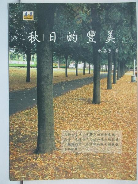 【書寶二手書T1/文學_COD】秋日的豐美_林姿芳