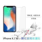 iPhone 6 7 8 Plus 5.5 iPhone X / Xs / iP XR / iPhone Xs Max 9H硬度 鋼化玻璃 保護貼 - 非滿版