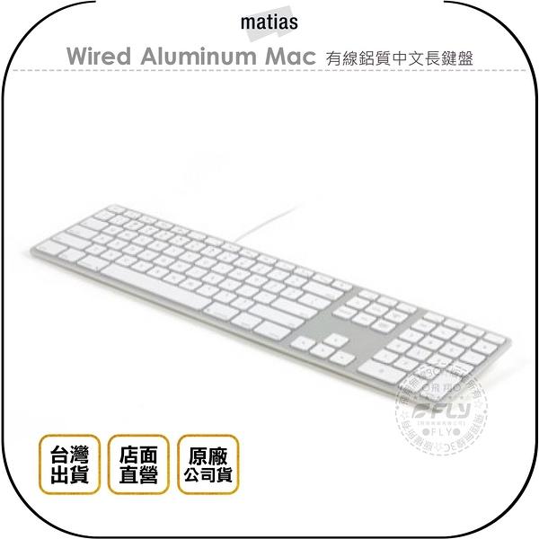 《飛翔無線3C》Matias Wired Aluminum Mac 有線鋁質中文長鍵盤◉公司貨◉繁體中文◉109鍵
