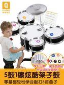 俏娃寶貝兒童架子鼓爵士鼓音樂玩具打擊樂器男寶寶早教益智3-6歲1 英雄聯盟