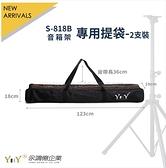 【音響世界】台灣製造YHY MS-818B喇叭架專用提袋(含稅保固)