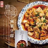 鮮覺 本格四川麻婆豆腐 150g【小紅帽美妝】
