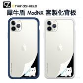 犀牛盾 白白日記 Mod NX 客製化透明背板 iPhone 12 11 Pro ixs max ixr ix i8 i7 SE 2代 背板 我在這