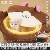 *King Wang*寵喵樂《立體造型-鍋蓋窩》造型睡窩 (含蓋子) 可愛造型厚實睡窩IC-0402