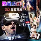 推薦商品 DMM‧暴風魔幻3D虛擬實境V...