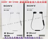 {新安} SONY WI-C300 無線入耳式耳機 原廠藍芽耳機 入耳式 頸掛式 頸環式 後掛式 藍芽耳機