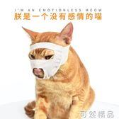 寵物貓咪嘴套防咬人止叫器貓口罩嘴罩面罩防貓叫擾民神器防叫器 可然精品