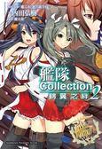 艦隊Collection 鶴翼之絆(2)