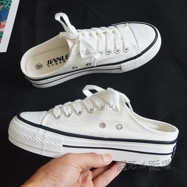 厚底帆布鞋女半拖鬆糕2021新款春季百搭套腳一腳蹬白色增高小白鞋 618促銷